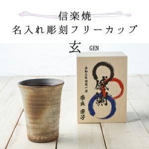 名入れ木箱入り 信楽焼グラス 玄 陶器 グラス コップ タンブラー 焼き物 和食器 土物 焼酎カップ 日本製 単品|naranokoto