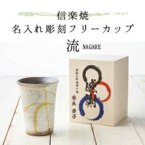 名入れ木箱入り 信楽焼グラス 流 陶器 焼き物 グラス コップ タンブラー 焼酎カップ 和食器 土物 木箱 日本製 単品|naranokoto