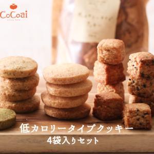 低カロリークッキー 4箱セット ギフト 送料無料 送料込 低糖質 ロカボ ダイエット ギルトフリー ヘルシー やさい菓子工房ココアイ|naranokoto