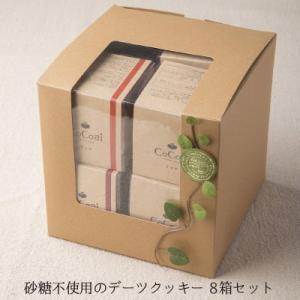 砂糖不使用 デーツ クッキー 洋菓子 8個セット 送料無料 送料込 低糖質 詰合わせ やさい菓子工房ココアイ|naranokoto