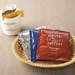 ロクメイコーヒー ドリップバッグ お試し3pcs スペシャルティコーヒー 飲み比べ 珈琲セット ドリップコーヒー 自家焙煎 珈琲 送料無料|naranokoto