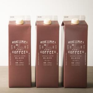 ロクメイコーヒー アイスコーヒー 1000ml×3本セット 無糖 ギフト 母の日 送料無料 リキッド 砂糖不使用 無添加 人気 送料込|naranokoto