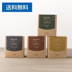 ロクメイコーヒー COTONARA オリジナルドリップバッグ4種 20pcs ギフト お盆 御中元 送料無料 スペシャルティコーヒー ドリップコーヒー|naranokoto