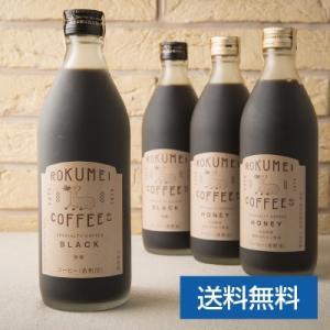 ロクメイコーヒー スペシャルティコーヒー カフェベース 4本 ギフト お盆 御中元 送料無料 無添加 希釈 無糖 ブラック 加糖  コーヒー 珈琲|naranokoto
