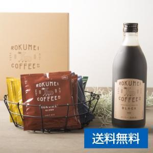 ロクメイコーヒー カフェベース&オリジナルドリップバッグ4種 ギフト お盆 御中元 送料無料 スペシャルティコーヒー 飲み比べ ドリップコーヒー|naranokoto