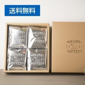 ロクメイコーヒー シングルコーヒー ドリップバッグ 4種 飲み比べ 20pcs ギフト お盆 御中元 送料無料 スペシャルティコーヒー 自家焙煎 珈琲|naranokoto