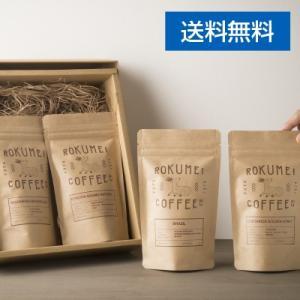 ロクメイコーヒー シングルコーヒー 各100g 4種 飲み比べ 贈答 ギフト 自家焙煎 セット 珈琲 送料無料|naranokoto