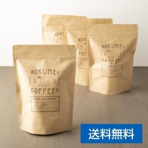 ロクメイコーヒー シングルコーヒー 各250g 4種 飲み比べ ギフト お盆 御中元 送料無料 スペシャルティコーヒー 自家焙煎 セット 珈琲|naranokoto