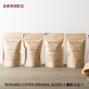 ロクメイコーヒー オリジナルブレンド 100g×4種 飲み比べセット 自宅用 送料無料 オリジナルブレンド 珈琲セット 自家焙煎 自家用|naranokoto