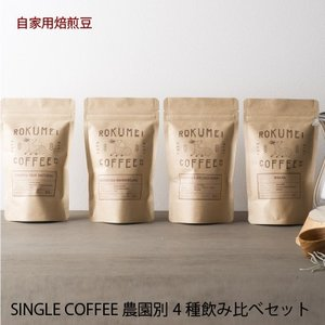ロクメイコーヒー シングル オリジンコーヒー 100g×4種 飲み比べセット 自宅用 自家焙煎 珈琲 自家用 naranokoto