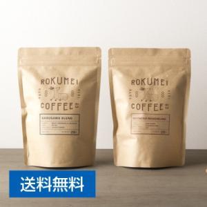 ロクメイコーヒー 深煎りセット 各250g 自宅用 自家用 珈琲豆 コーヒー豆 自家焙煎 COFFEE ブレンドコーヒー 飲み比べ|naranokoto
