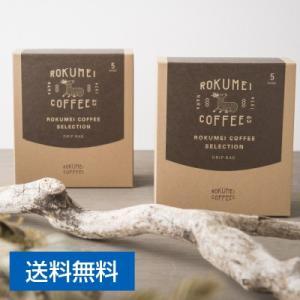 ロクメイコーヒー ロクメイセレクション ドリップバッグコーヒー5種類 10pcs ギフト お盆 御中元 送料無料 内祝 珈琲豆 詰合わせ 飲み比べ naranokoto