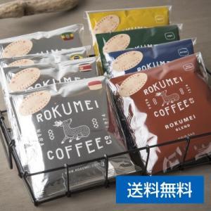 ロクメイコーヒー 選べる プチギフト 贈答 ギフト 珈琲豆 コーヒー豆 自家焙煎 飲み比べ ドリップバッグ|naranokoto