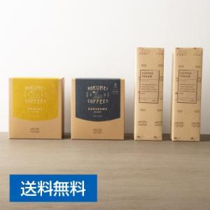 ロクメイコーヒー WAスイーツ セット ドリップバッグ コーヒー羊羹 ギフト お盆 御中元 送料無料 無添加 コーヒー ブラック 詰合わせ|naranokoto