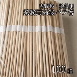 吉野杉・桧をつかった 割り箸 えびす箸 業務用 100膳 白帯無し わりばし 割りばし 箸 杉 桧 らん中 角箸 使い捨て 国産|naranokoto