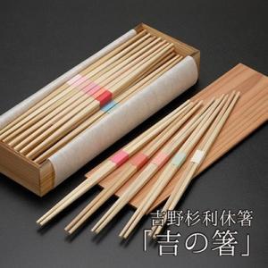 吉野杉を使った懐石箸 吉の箸 送料無料 送料込 おはし 箸 割りばし 割り箸 らんちゅう 吉野杉 奈良 吉野 名産 人気 国産|naranokoto