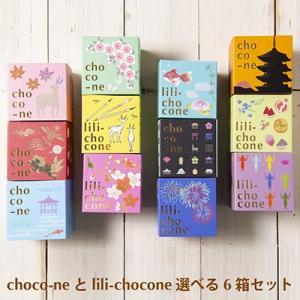 choco-neとlili-chocone選べる6箱セット ショコネ ギフト ラムネ チョコ 個包装 ユニーク ばらまき 奈良土産 お配り|naranokoto