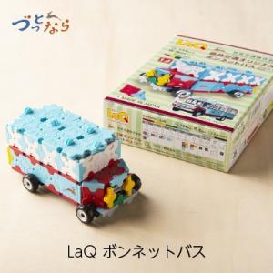 LaQ  知育玩具 おもちゃ パズル ラキュー ボンネットバス 奈良交通バス|naranokoto
