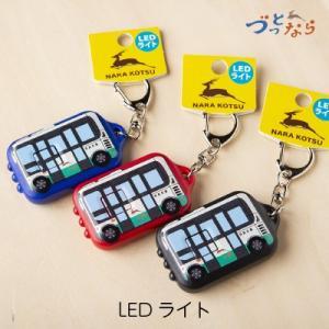 LEDライト バス 奈良交通バス 赤色 青色 黒色 子ども用|naranokoto