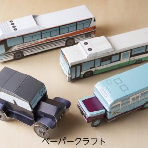 ペーパークラフト 4種セット 工作 子ども 奈良土産 T型フォード ボンネットバス 路線バス 観光バス 奈良交通バス|naranokoto