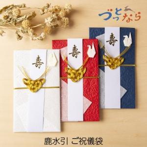 ご祝儀袋 鹿水引 赤 白 青 奈良交通バス 奈良土産 ご祝儀 鹿 結婚式 御祝儀袋 結婚祝 出産祝 内祝 かわいい おしゃれ 和柄 寿 ウェディング のし袋 熨斗袋|naranokoto