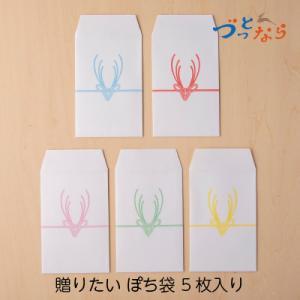 奈良交通バス 贈りたい ぽち袋 5枚入り 奈良土産 雑貨 鹿 naranokoto