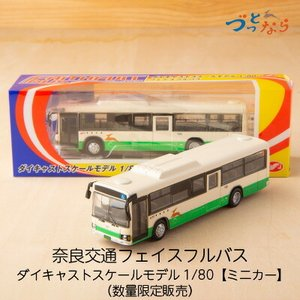 奈良交通フェイスフルバス ミニカー 奈良交通バス ミニカー バス 路線バス ダイキャストモデル 1/80 おもちゃ いすゞエルガLV234 奈良|naranokoto