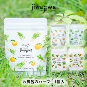 お風呂のハーブ 入浴剤 自然素材100% 無添加 1個入り jiwajiwa|naranokoto