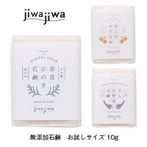 無添加石鹸 洗顔 洗髪 メイク落とし 敏感肌 アトピー スキンケア 選べるお試し10g jiwajiwa|naranokoto