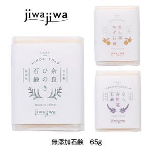 無添加石鹸 洗顔 洗髪 メイク落とし スキンケア 敏感肌 アトピー 65g jiwajiwa|naranokoto