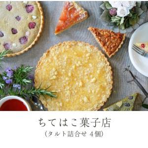 お味が選べるタルト タルト スイーツ 洋菓子 4個 詰め合わせ ギフト  敬老の日 送料無料 送料込 ちてはこ菓子店|naranokoto