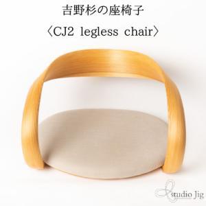 吉野杉の座椅子〈CJ2 legless chair〉 奈良 国産 座椅子 チェア スツール 送料無料 送料込 奥大和 川上村 studiojig 手作り 家具 一点物 インテリア 和風 naranokoto
