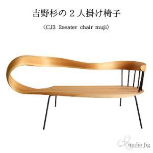 吉野杉の2人掛け椅子〈CJ3 2seater chair muji〉 奈良 国産 チェア 長椅子 ベンチ ダイニングベンチ 2人掛け 送料無料 送料込 吉野杉 奥大和 川上村 studiojig naranokoto