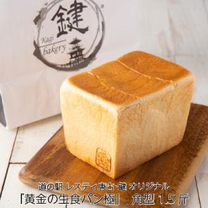 黄金の生食パン 極 角型 1.5斤 焼きたて 美味しい 高級食パン お取り寄せ ブレッド 朝食 KagiBakery カギベーカリー|naranokoto