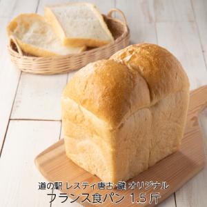 フランス食パン 山型 1.5斤 焼きたて 美味しい 高級食パン お取り寄せ ブレッド 朝食 KagiBakery カギベーカリー|naranokoto