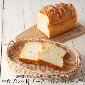 生食ブレッド チーズ 1斤ワンローフ型 焼きたて 美味しい 食卓パン 高級食パン お取り寄せ ブレッド 朝食 KagiBakery カギベーカリー|naranokoto