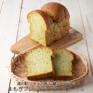 よもぎブレッド 1斤ワンローフ型 焼きたて 美味しい 高級食パン 食卓パン お取り寄せ ブレッド 朝食 KagiBakery カギベーカリー naranokoto