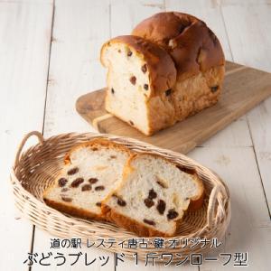 ぶどうブレッド 1斤ワンローフ型 焼きたて 美味しい 高級食パン 食卓パン お取り寄せ ブレッド 朝食 KagiBakery カギベーカリー|naranokoto