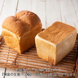 黄金の生食パン 極 角型・山型 1.5斤 食べ比べセット 焼きたて 美味しい 高級食パン お取り寄せ ブレッド 朝食 KagiBakery カギベーカリー|naranokoto
