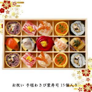 手鞠 わさび葉寿司 お祝い手毬わさび葉すし てまり寿司 冷凍 15個 お盆 御中元 ギフト 土産 梅守 naranokoto