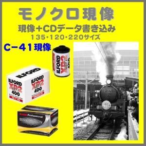モノクロフィルム モノクロ現像 (C−41)+CDデータ書き込み  FUJI  Kodak ILFORD XP2    1本から受付 naraphotoclub