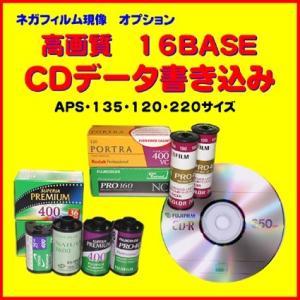 オプション ネガフィルムからのCDデータ書き込み 高画質16BASE書き込みに変更 <br>1本から受付 naraphotoclub