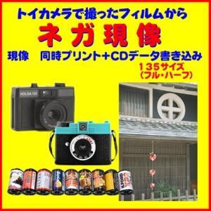ネガフィルム トイカメラ ネガ現像 同時プリント+CDデータ書き込み FUJI Kodak 1本から受付