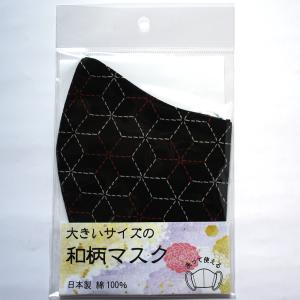 大きいサイズの布マスク 和柄マスク D5 刺し子柄 黒|narazake