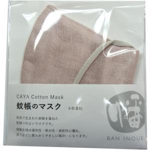 BAN INOUE 幡 かやマスク 立体型 桜 |narazake