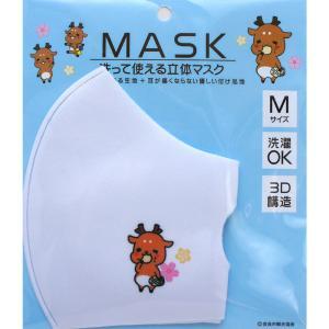 しかまろくん プリントマスク 洗って使える 立体マスク|narazake