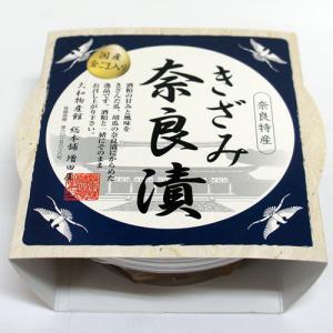 【総本家増田屋】奈良漬 きざみ奈良漬(150g)|narazake