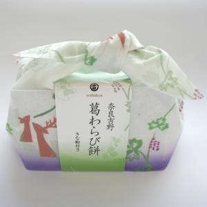 【奈良土産】吉田屋 葛わらび餅 風呂敷 2個入