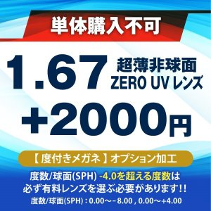 1.67超薄非球面レンズ ZERO UV レンズ (2枚セット) nare-megane