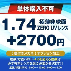 1.74極薄非球面レンズ ZERO UV レンズ (2枚セット)|nare-megane
